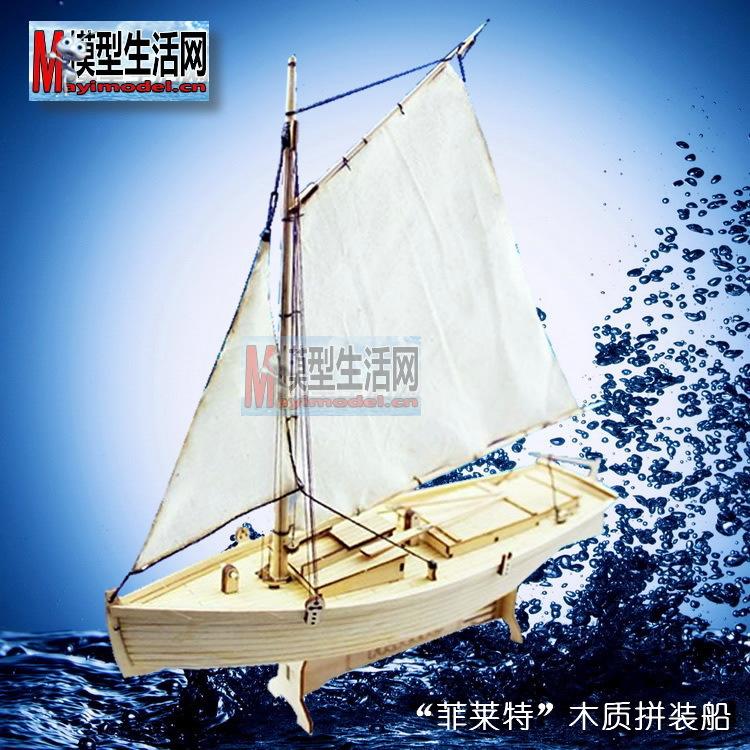 Free shipping Classical Fishing boat model kit Scale 1/30 Flattle sail boat model kit(China (Mainland))