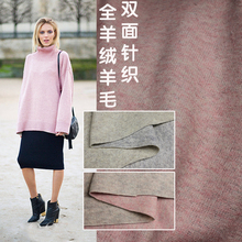 Special clearance! Solid double knit cashmere wool fabric skin-friendly wool fabrics wholesale wool cloth(China (Mainland))