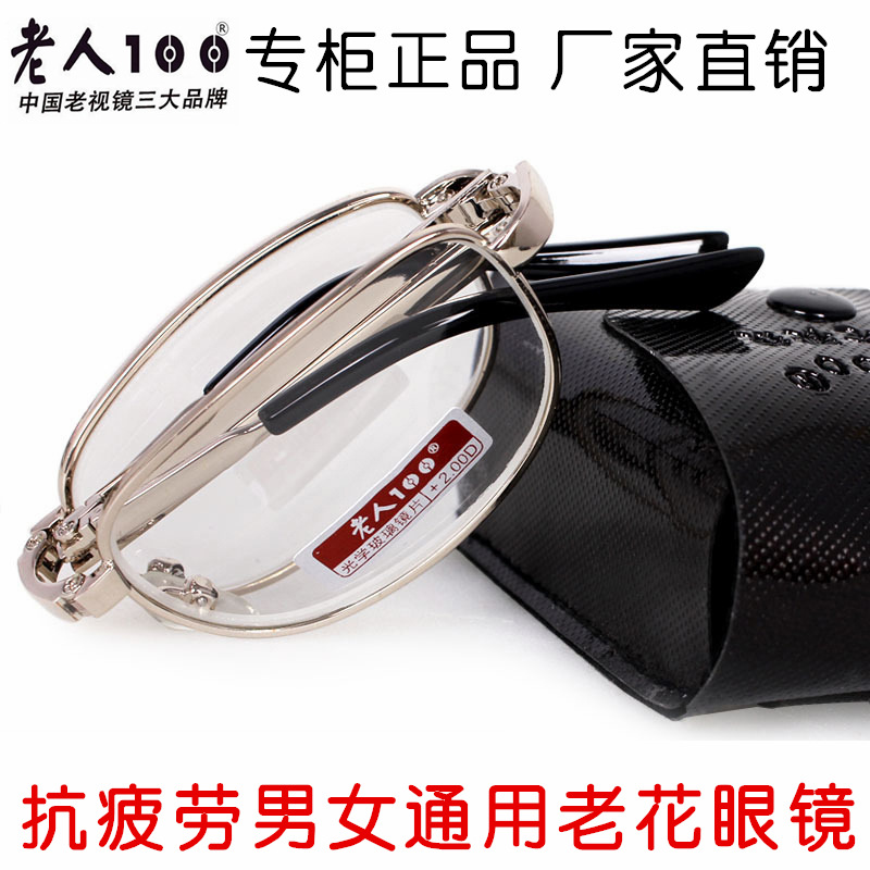 The old man 100 high-end fashion brand folded presbyopic glasses high clear glass mirror 818 and older anti fatigue(China (Mainland))