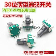 DVD 30 17MM Half shaft potentiometers | car DVD navigation/volume switch/360° encoder(China (Mainland))