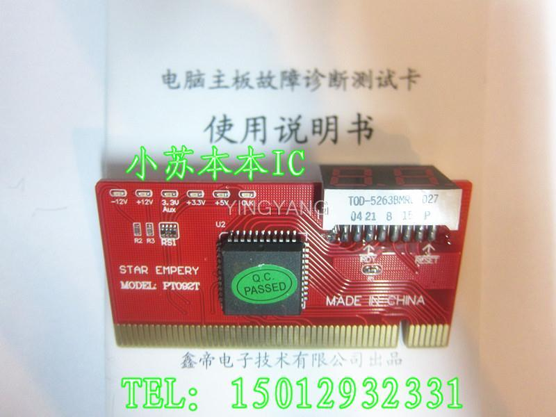 Xin di PT092T motherboard diagnostic card test card according to a new chip design(China (Mainland))