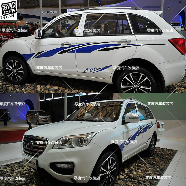 Lifan X60 Harvard H6 Pentium X80 CX-5 maverick special car stickers car stickers Lahua(China (Mainland))