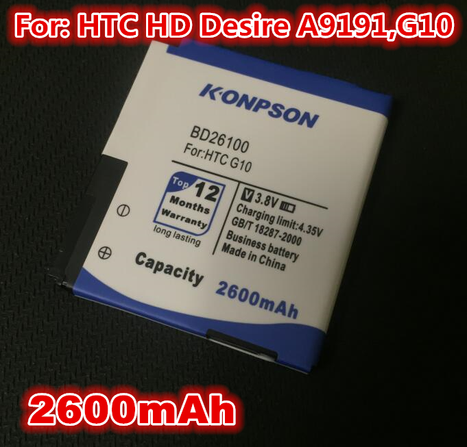 2600mAh BD26100 For HTC HD Desire A9191 battery G10 7 Surround T8788 Inspire 4G A9192 battery(China (Mainland))