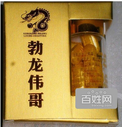 5 boxes of health care products for men in Hong Kong tibolone an effective and lasting hard to enhance immunity(China (Mainland))