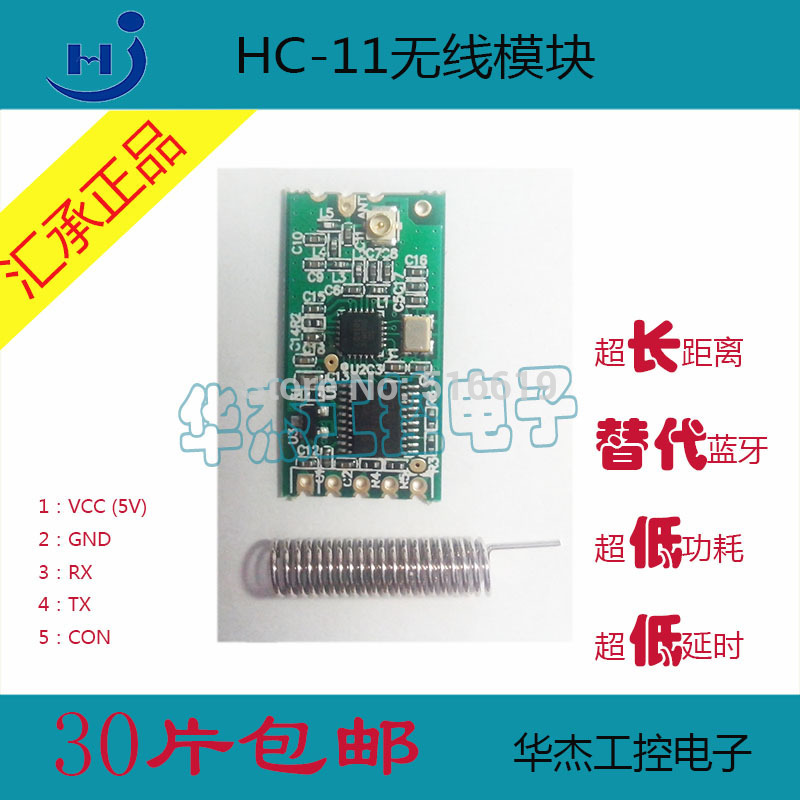 Free shipping HC-11 433 wireless with the serial CC1101 module with low power consumption long distance(China (Mainland))