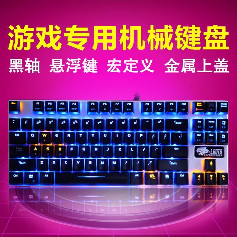 Alloy version keyboard lol cf metal rainbow light cherry suspension black shaft(China (Mainland))
