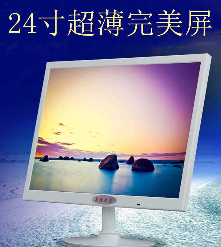 Monitor display screen LCD perfect lg ultra-thin IPS hard game LED LCD screen(China (Mainland))