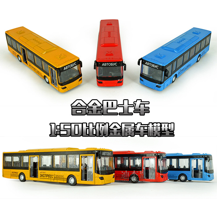 3pcs/set acousto-optic version 1:50 Machines bus public bus Alloy pull-back toy model car shool Kids Children Toys Gifts Boys(China (Mainland))