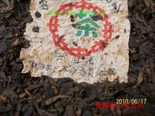 1965 Year old ripe Puerh Tea 500g ripe Puer the earliest zhong cha famous agilawood tambac