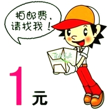 My money International shipping Yiyuan Pai