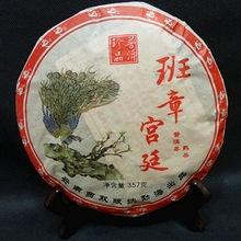 2006 Premium Yunnan BanZhang GongTing Puer Tea Old Tea Tree Ripe pu er Shu Puerh Health
