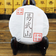 Freeshipping Hotsale 100g yiwu cake raw puer tea jishunhao yiwu tea  Instocked