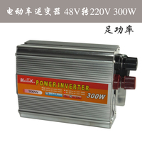 48v inverter 48v 220v 300w electric bicycle power inverter household power po