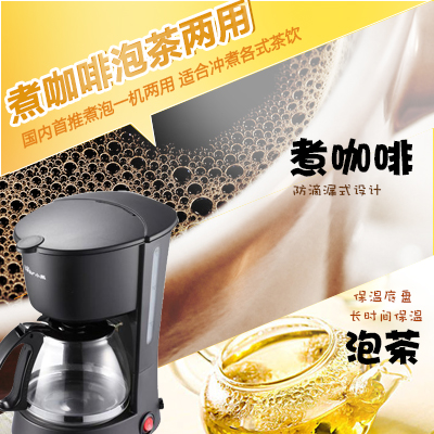 Household automatic coffee machine Bear/ KFJ-403 bear drip coffee pot tea tea machine<br>