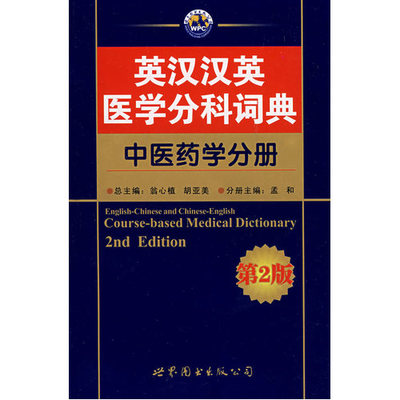 english chinese medical dictionary pdf
