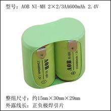 2 * 2 / 3AA 600 мАч 2.4 В 2 / 3AA никельные аккумуляторная батарея с контактов для Philips бритва