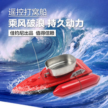 2016 Newest jia diao ni fast electric rc bait  fishing boat  300 meters(China (Mainland))