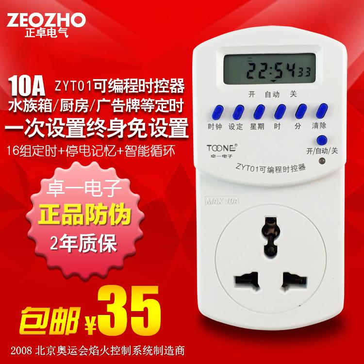 Zhuo a ZYT01 household electric rice cooker power supply timer socket loop switch microcomputer time control 10A(China (Mainland))