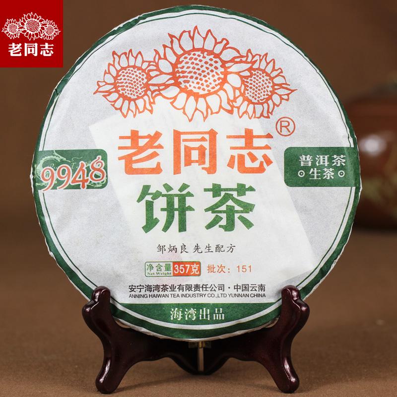 The Gulf of Yunnan tea tea tea 151 old comrades Puer Tea 2015 batch of 9948 tea tea cake<br><br>Aliexpress