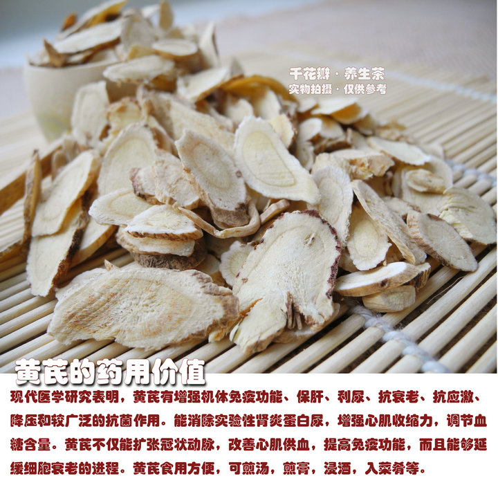 100g 2014 new free shipping AAAAA grade Inner Astragalus super natural wild flowers and tea Slimming