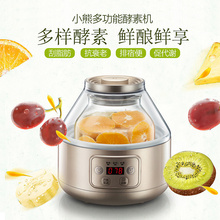 Bear bear SNJ A20T1 yogurt enzyme machine home full automatic intelligent self made enzyme juice machine