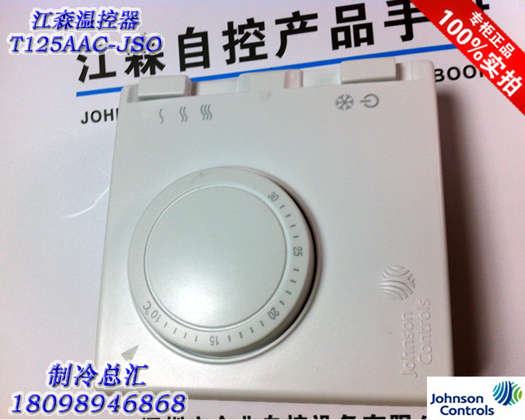 Johnson Controls heating and mechanical thermostat fan coil T125BAC-JSO(China (Mainland))