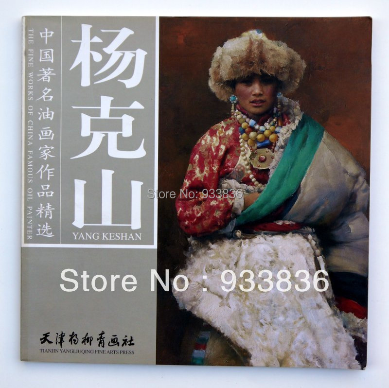 Chinese oil painting book album of Yang Keshan minority people modern art<br><br>Aliexpress