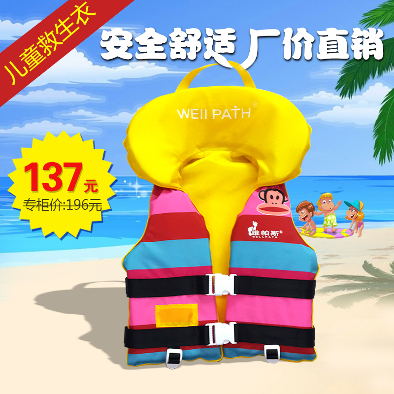 Professional life vest child life vest vest snorkel life jacket floating coat clothing(China (Mainland))