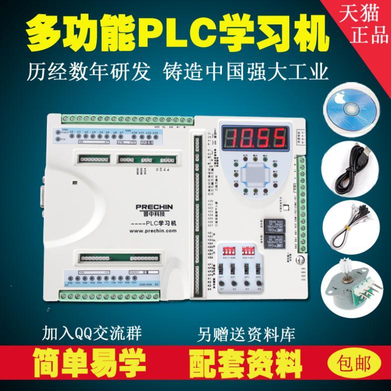 Здесь можно купить  PLC machine learning PLC controller PLC industrial control board development board learning board industrial experiment board  Электронные компоненты и материалы