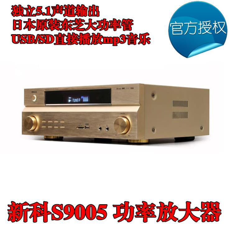 Free shipping Dethroning s9005 high power digital hifi 2.1 5.1 audio usb sd encoding household av amplifier(China (Mainland))
