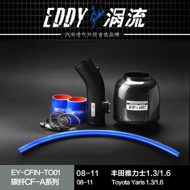 High performance intake air filter, Carbon fiber air intake system for 2008-2011 Toyota Yaris 1.3/1.6(China (Mainland))