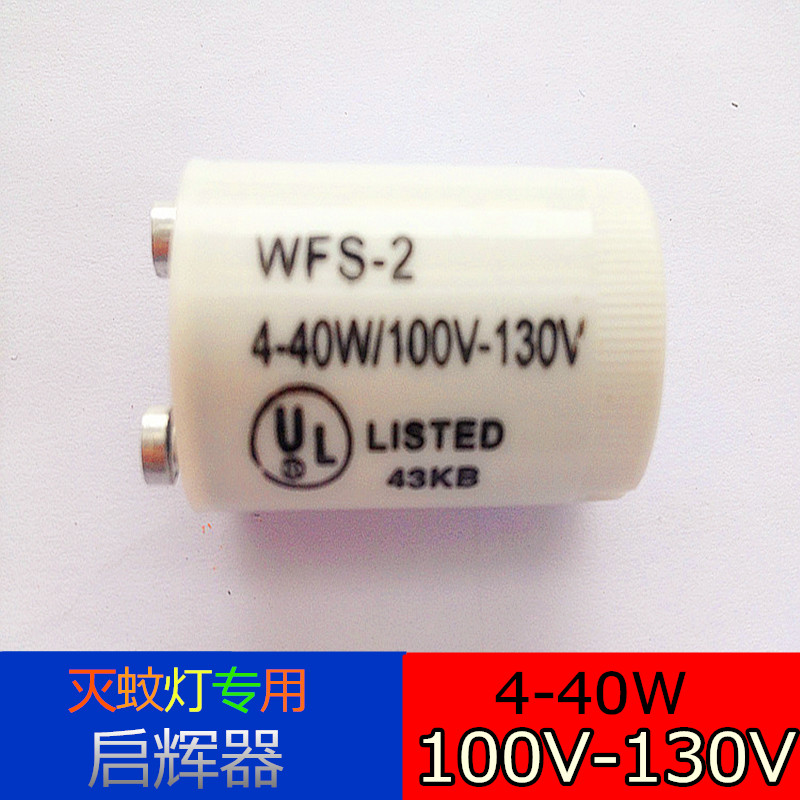 Mg mosquito killer lamp starter ied 100v-130v 4-40w dancing starter electric fluorescent starter(China (Mainland))
