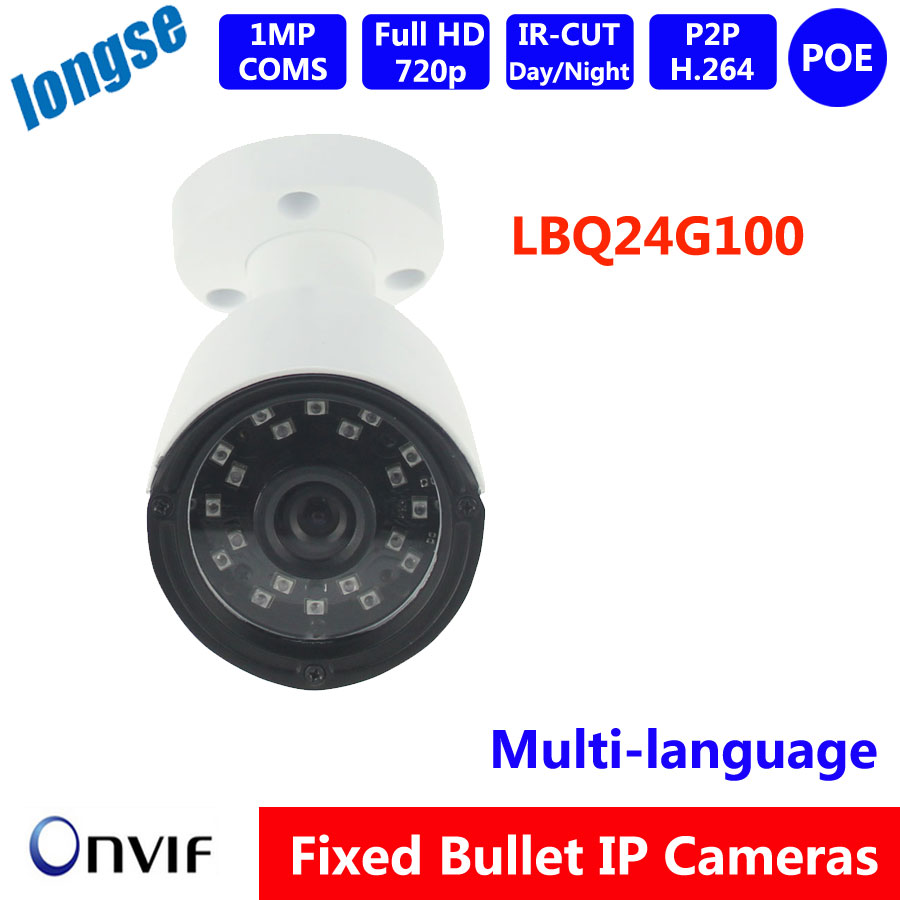 Waterproof  Bullet IR Camera /Box Camera 3.6mm/20M/1MP 720P IP66 POE  ONVIF IOS Android P2P<br><br>Aliexpress