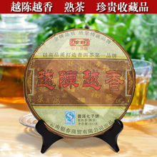 PU er tea cooked seven yunnan cakes cake 357g Chinese puer weight loss products puerh pu erh - Toplife Co.,Ltd. store
