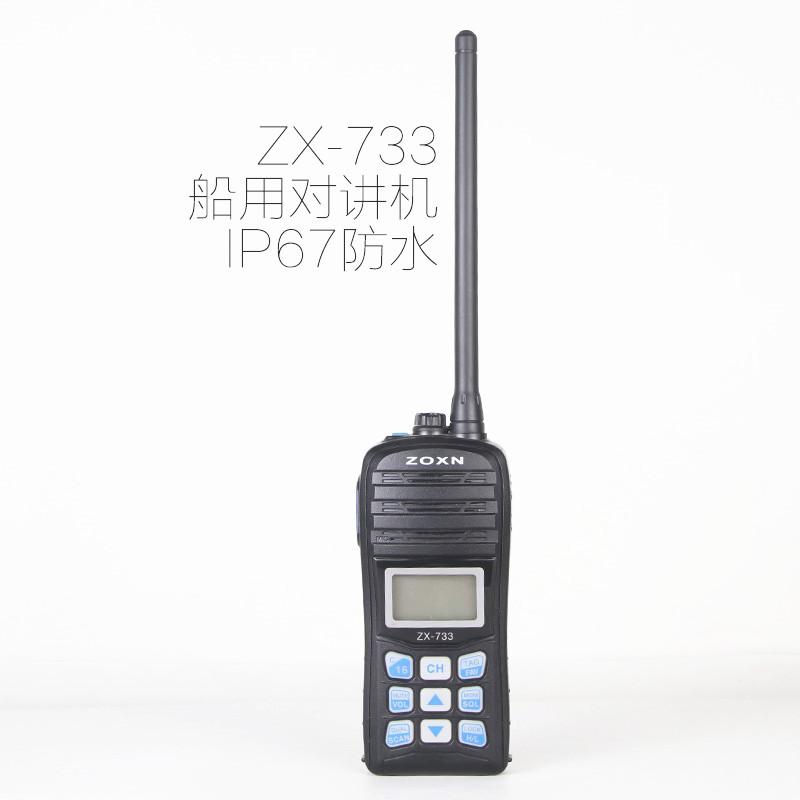 IP-X7 Waterproof VHF Marine Walkie Talkie ZX-733 Float and Flash Handheld VHF Marine Radio(China (Mainland))