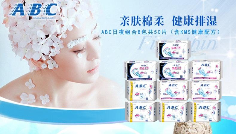 New Hot selling Wholesale Free shipping ABC Ultra Thin Sanitary napkin Sanitary towels Sanitary night day 10pack/lot total 50pcs(China (Mainland))