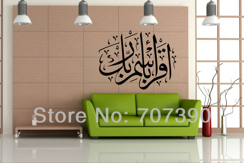 Custom made islamique design decal autocollant mural for Decoration maison islam