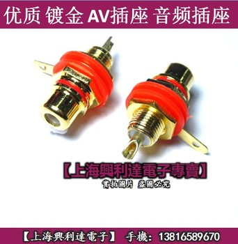 Red high quality gold plated av socket rca lotus socket audio socket 1.5