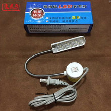 10 pcs LSF-20F  Led sewing machine lamp, industrial sewing light, table light, working lamp AC110V220V380V(China (Mainland))