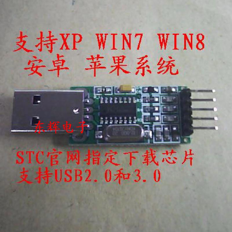 20PCS CH340 USB to TTL module upgrade download a small wire brush STC controller board board USB to serial(China (Mainland))