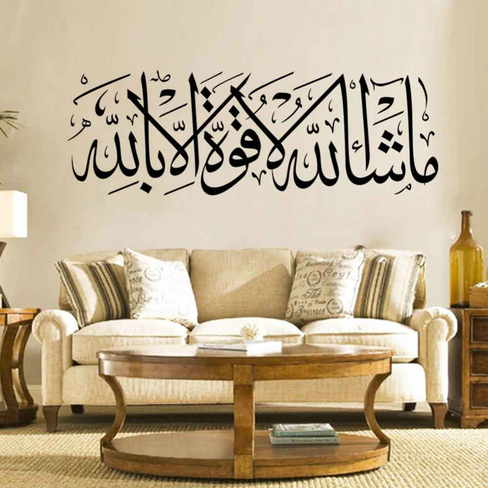 home decoration Islamic wall art Islamic Vinyl Sticker Wall Art Quote Allah  Arabic Muslim(China