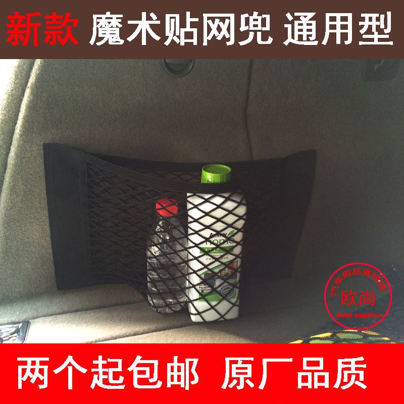 Universal Car Trunk Cargo Net Luggage Mesh Storage Bag Brand New(China (Mainland))