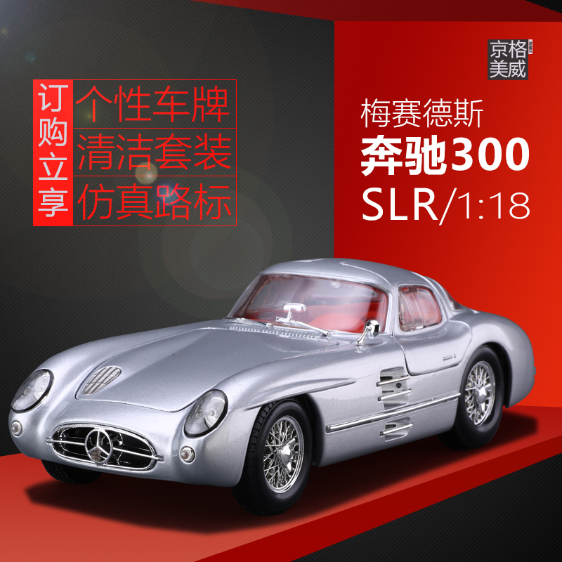 Фотография For Maisto 300SLR 1:18 retro vintage car factory simulation alloy car model car Free shipping