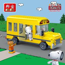 BanBao Hot Snoopy Peanuts IP Figura Modelo de Plástico Blocos de Construção de Brinquedos Para Crianças Crianças Educacional DIY Bricks compatível Marca(China)