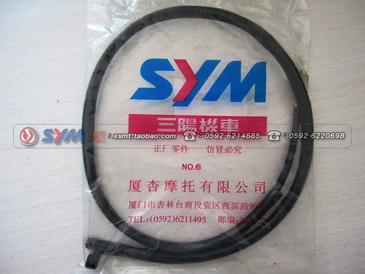 SYM XS125T-15 speedo motorcycle scooter speedometer cable line(China (Mainland))