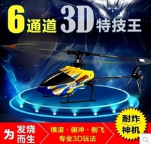 Free shipping & wholesale 2015 newes 6051 New FBL 2.4G 4CH single blade rc helicopter&drone for kid as birthday gift