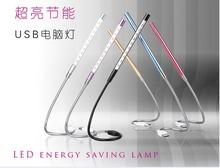 Computer USB special LED lights USB keyboard USB light LED reading lamp(China (Mainland))