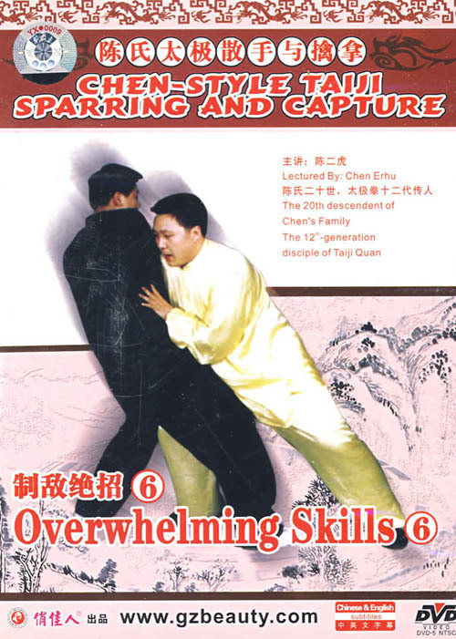 Фотография [original] Chen Taiji and the genuine and full set of 1-8 9DVD Speaker: Chen Erhu