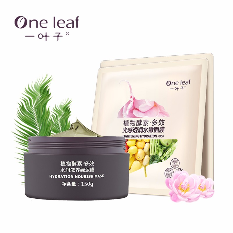 One leaf skin care seaweed volcanic mud mask 150g pores clean oil control remover acne blackhead facials mask mezoroller face