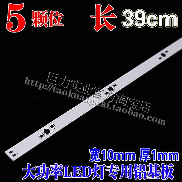 Aquarium Long 39cm 5 pcs bit wide 10mm high power LED strip series aluminum plate can be spliced(China (Mainland))